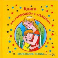 """Книга про """"хорошо"""" и """"плохо"""". Лилия Гурьянова"""