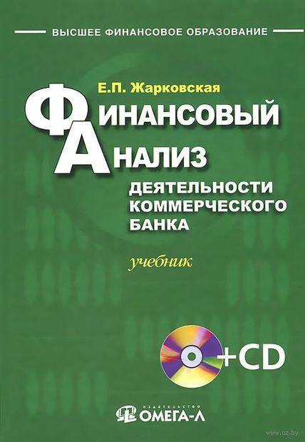 Финансовый анализ деятельности коммерческого банка (+ CD). Е. Жарковская