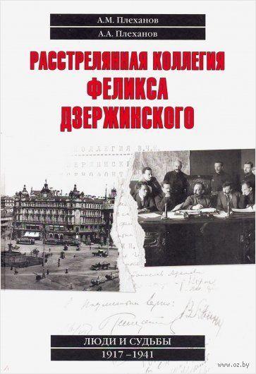 Расстрелянная коллегия Феликса Дзержинского — фото, картинка