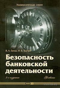 Безопасность банковской деятельности — фото, картинка