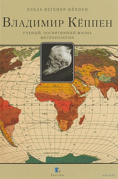 Владимир Кёппен. Учёный, посвятивший жизнь метеорологии — фото, картинка