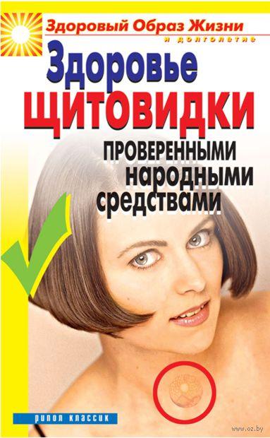 """Здоровье """"щитовидки"""" проверенными народными средствами. М. Куропаткина"""