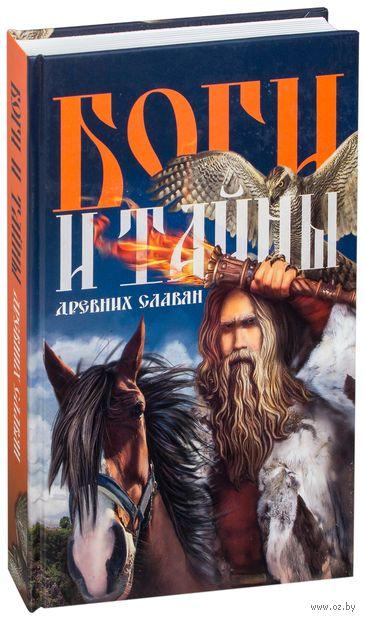 Боги и тайны древних славян. Ф. Капица