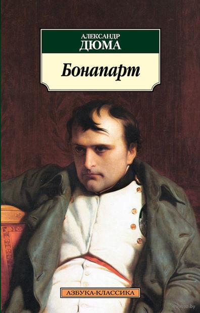 Бонапарт. Александр Дюма (отец)