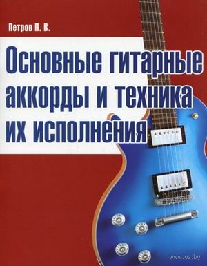 Основные гитарные аккорды и техника их исполнения — фото, картинка