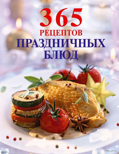 365 рецептов праздничных блюд. Е. Левашева
