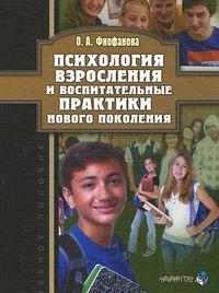 Психология взросления и воспитательные практики нового поколения. Ольга Фиофанова