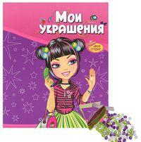 Мои украшения (+ подарок). Юлия Анисеня