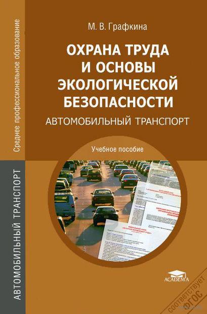 Охрана труда и основы экологической безопасности. Марина Графкина