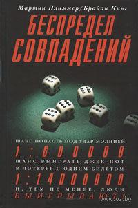 Беспредел совпадений. Мартин Плиммер, Брайан Кинг, В. Генкин