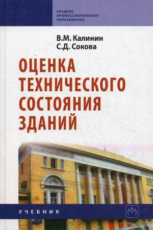 Оценка технического состояния зданий. Владимир Калинин, Серафима Сокова