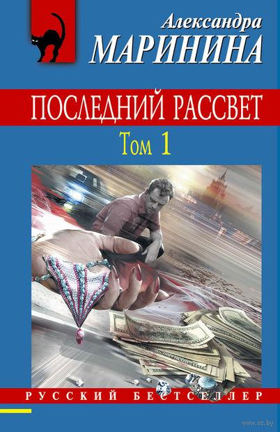 Последний рассвет. Том 1 (м). Александра Маринина