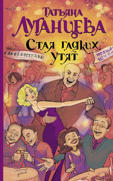 Стая гадких утят (м). Татьяна Луганцева