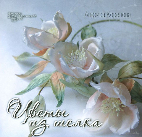 Цветы из шелка. Анфиса Корелова