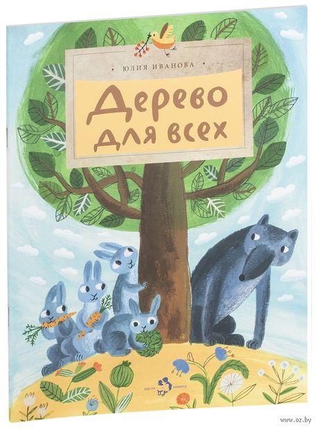 Дерево для всех. Юлия Иванова