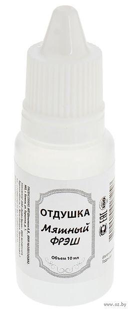 """Отдушка для мыла """"Мятный фреш"""" (10 мл)"""