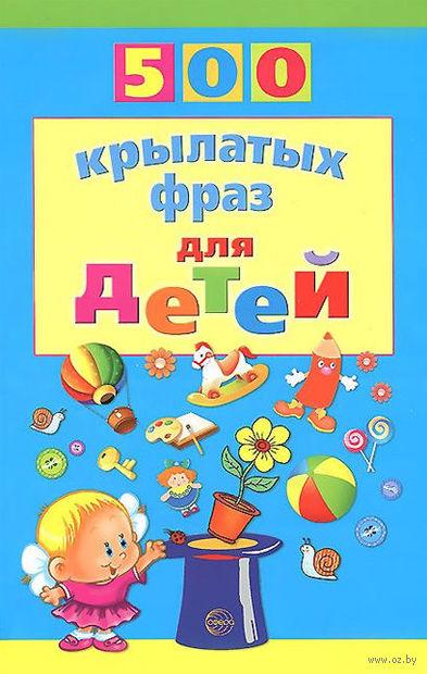 500 крылатых фраз для детей. Инесса Агеева