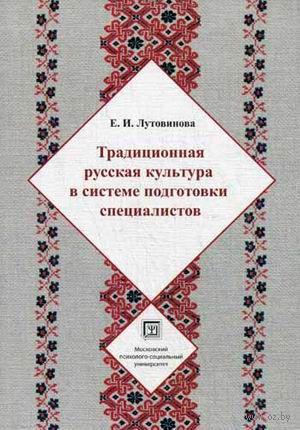 Традиционная русская культура в системе подготовки специалистов. Елена Лутовинова