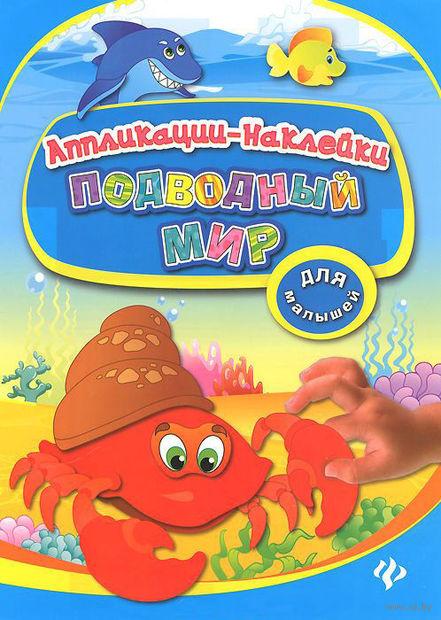 Подводный мир. Ольга Конобевская, Наталия Леонова