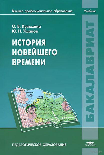 История Новейшего времени. Ольга Кузьмина, Юрий Ушаков