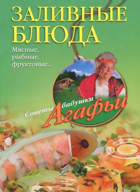 Заливные блюда. Мясные, рыбные, фруктовые.... Агафья Звонарева