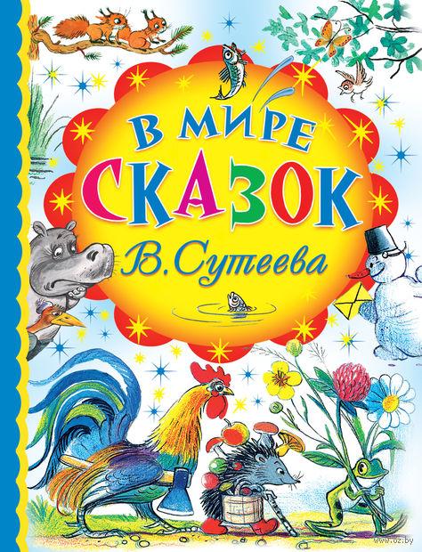 В мире сказок В. Сутеева. Владимир Сутеев