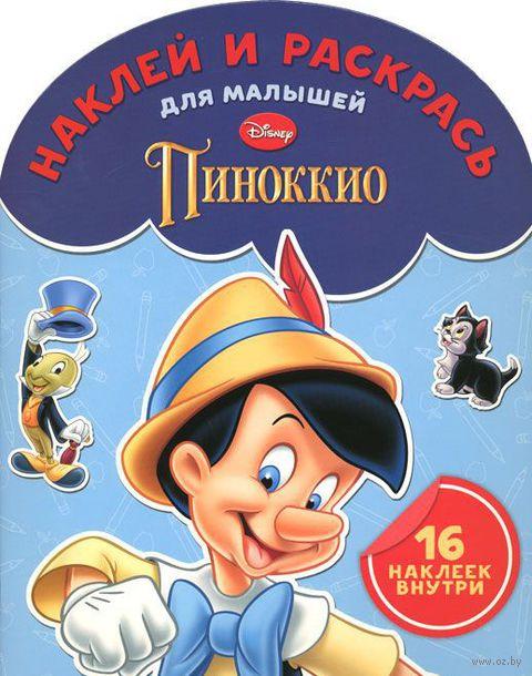 Пиноккио. Наклей и раскрась для малышей — фото, картинка