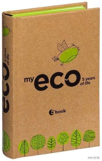 My Eco 5 Years Of Life (крафт-обложка) — фото, картинка