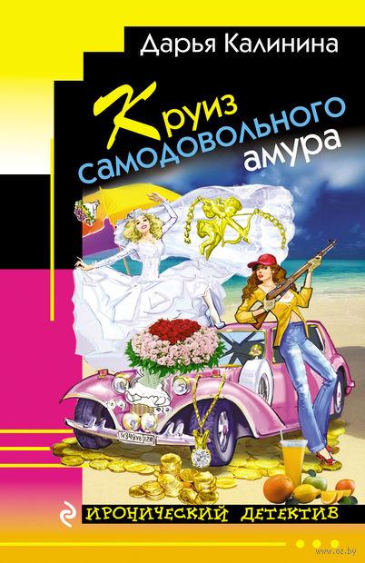 Круиз самодовольного амура (м). Дарья Калинина