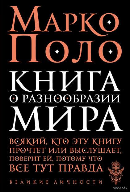 Книга о разнообразии мира. Марко Поло