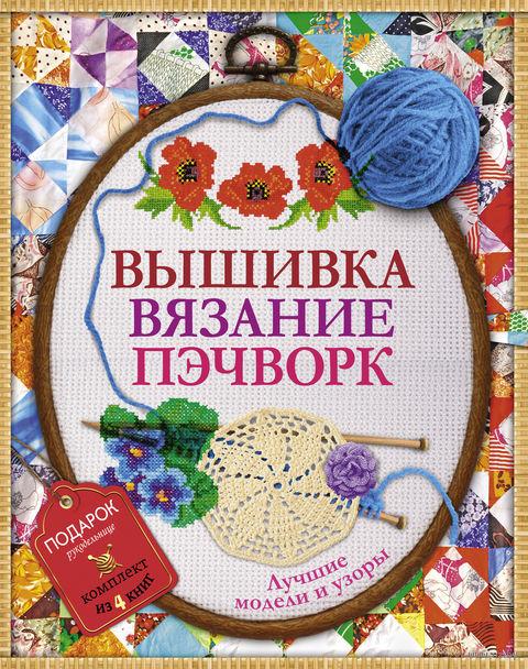 Вышивка, вязание, пэчворк - лучшие узоры и модели. Подарок рукодельнице (комплект из 4 книг)