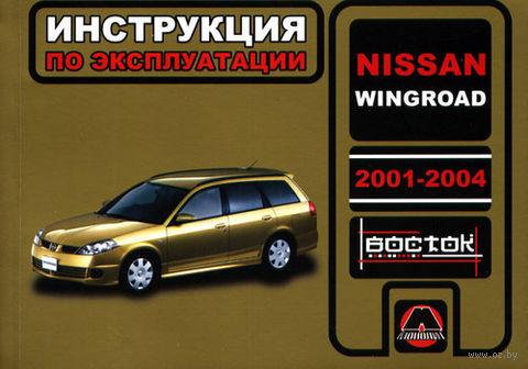 Nissan Wingroad 2001-2004. Инструкция по эксплуатации — фото, картинка