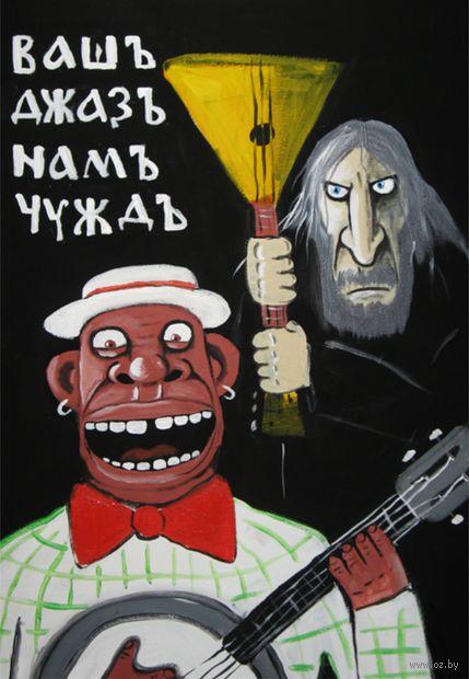 """Магнит сувенирный """"Картины Васи Ложкина"""" (арт. 1757)"""