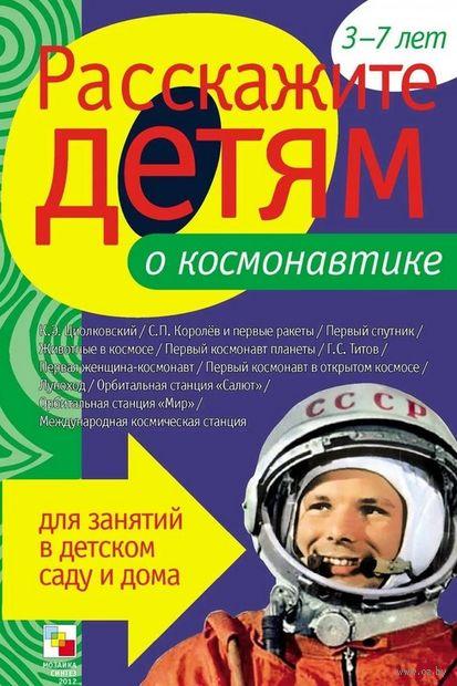 Расскажите детям о космонавтике. Э. Емельянова