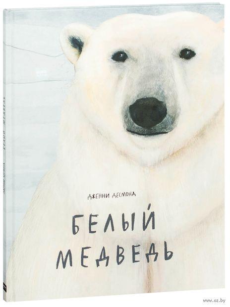 Белый медведь. Дженни Десмонд