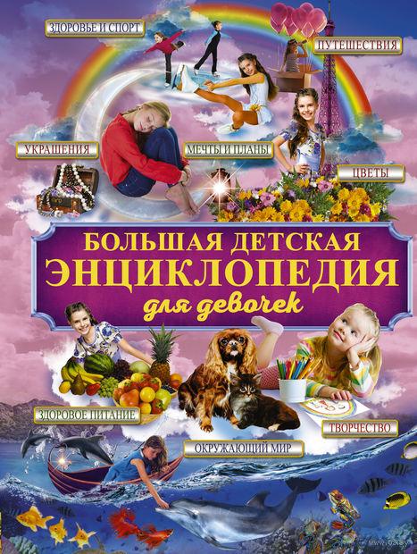 Большая детская энциклопедия для девочек — фото, картинка