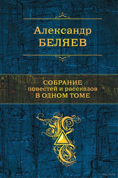 Александр Беляев. Собрание повестей и рассказов в одном томе — фото, картинка