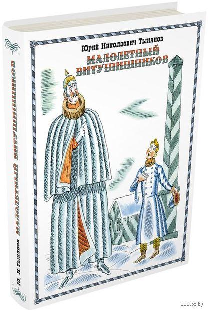 Малолетный Витушишников — фото, картинка