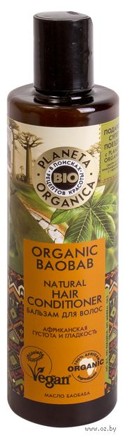 "Бальзам для волос ""Organic Baobab"" (280 мл) — фото, картинка"