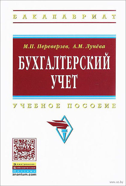 Бухгалтерский учет. Анна Лунева, Марель Переверзев