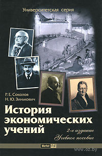 История экономических учений. Роман Соколов, Надежда Зинькович