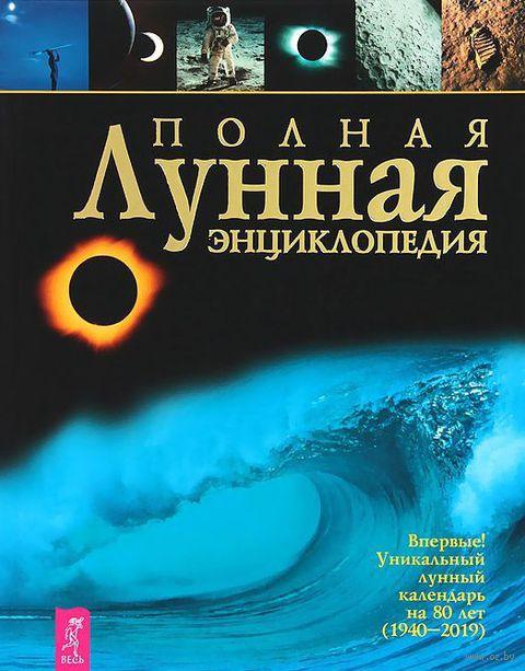 Полная лунная энциклопедия