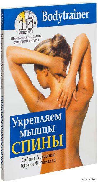 Укрепляем мышцы спины. Сабина Летувник, Юрген Фрайвальд
