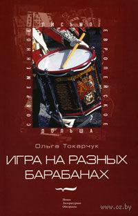 Игра на разных барабанах. О. Токарчук