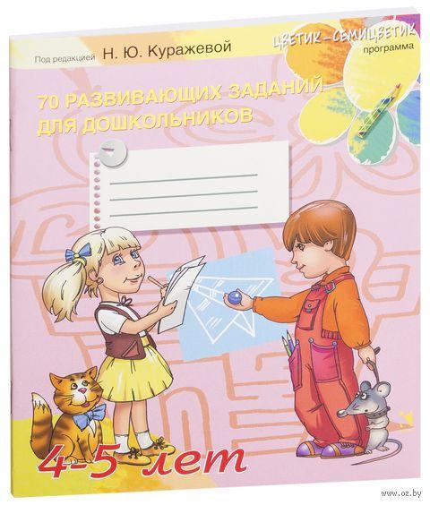 70 развивающих заданий для дошкольников. 4-5 лет. Н. Куражева, И. Козлова, А. Тузаева