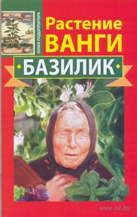 Растение Ванги. Базилик. Юлия Подопригора