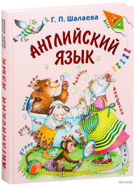 Английский язык. Первый учебник вашего малыша. Галина Шалаева