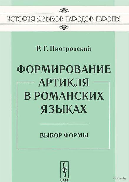 Формирование артикля  в романских языках. Выбор формы. Раймонд  Пиотровский