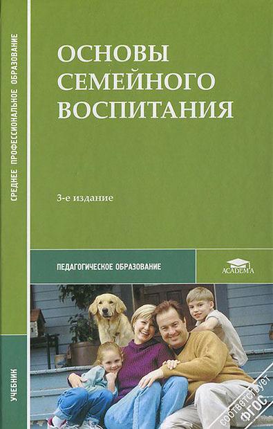Основы семейного воспитания — фото, картинка