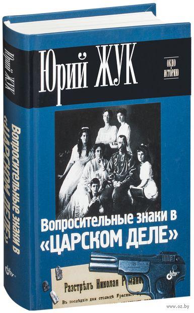 """Вопросительные знаки в """"Царском деле"""". Ю. Жук"""